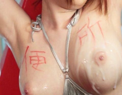 【SM拘束】美巨乳なお姉さんが拘束され電マ責めで感じまくり!!体にマジックで文字を書かれてエロ顔調教!!